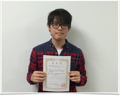 IPSJ_award.001